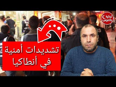 تشديدات أمنية على السوريين في مدينة أنطاكيا بولاية هاتاي