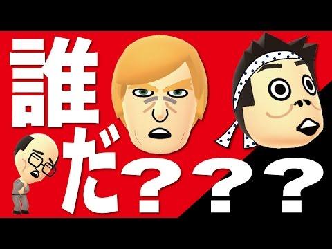 ㊙️【この有名人は?】誰でしょう???(ミートモで作った話題の人を似顔絵に!)PS4詐欺の続報も有ります!