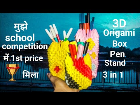 #3Dorigamiboxpenstand  How to make 3D Origami Box/pen Stand 3 in 1 Origami for competition