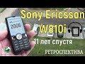 Sony Ericsson W810i одиннадцать лет спустя (2006) – ретроспектива