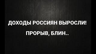 Доходы россиян выросли. МЫ - МИЛЛИОНЕРЫ!!!
