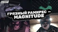 ГРЯЗНЫЙ РАМИРЕС — MAGNITUDE