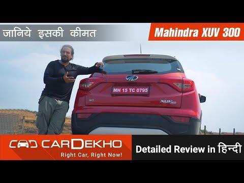Mahindra XUV300 First Drive Review in Hindi | जानिए XUV 300 के बारे में सब कुछ | CarDekho.com