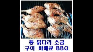 통 닭다리 소금구이 바베큐 BBQ 캠핑요리