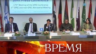 Смотреть видео Страны ОПЕК и Россия продлевают сделку о сокращении добычи нефти. онлайн