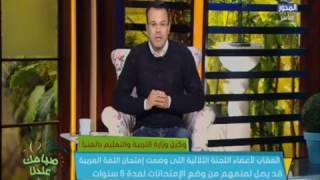 بالفيديو..«وكيل تعليم المنيا»: نعترف بوجود خطأ تاريخي في امتحان اللغة العربية ونعتذر عنه