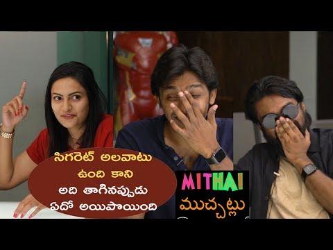 MITHAI MUCHATLU | Mithai Team Funny Chat | Priyadarshi | Rahul Ramakrishna | Swetha Varma