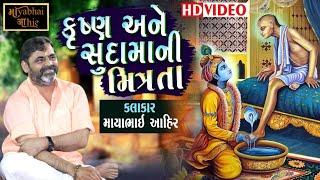 કૃષ્ણ અને સુદામાની મિત્રતા। Mayabhai Ahir | Gujarati Lok Sahitya