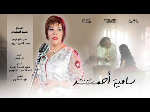 Samia Ahmed   - Anna Odayi3o 3ahdak ( Video Clip Exclusive) / سامية أحمد - أنى أضيع عهدك