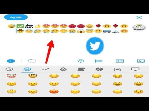 حل مشكلة الرموز التعبيرية الفيسات في تويتر Youtube