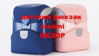 Детский рюкзак xiaomi. Рюкзак Xiaomi Mi Rabbit MITU Children Bag 2 Pink. Обзор.