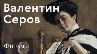 Валентин Серов. Биография и география - Царское село и Архангельское