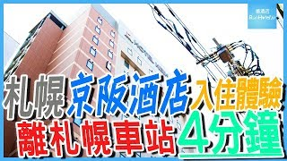 札幌京阪酒店入住體驗,離札幌車站4 分鐘