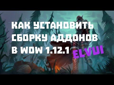 Как Установить Сборку Аддонов ElvUI в Wow 1.12.1