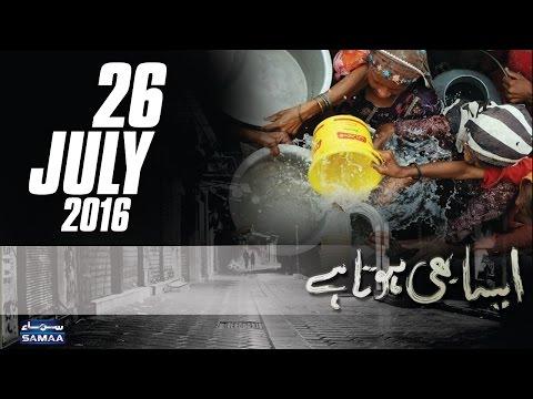 Pani Ka Maara | Aisa Bhi Hota Hai – 26 July 2016