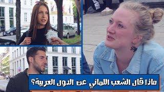 ماذا قال الشعب الالماني عن بعض الدول العربية ؟؟ مستحيل !!