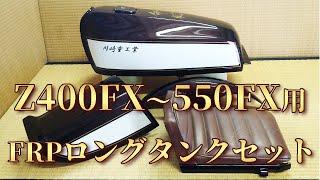販売開始【Z400FX~550FX】令和FRPロングタンクフルセット※送料着払い