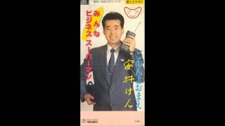 いではく/作詞 遠藤実/作曲 京建輔/編曲 TEDA19005 平成2年.