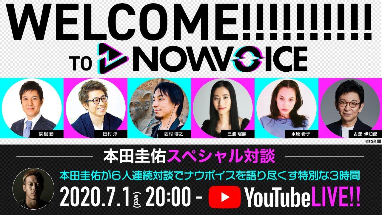 本田圭佑が6人連続対談でNowVoiceを語り尽くす特別な3時間
