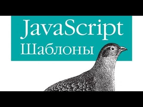 Разбор книги JavaScript Шаблоны Стоян Стефанов