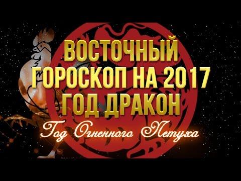 Восточный гороскоп на 2017 год для Дракона, гороскопы 2017