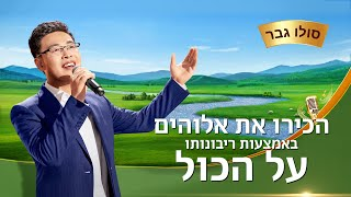 Messianic worship song | 'הכירו את אלוהים באמצעות ריבונותו על הכול' (solo hymn)