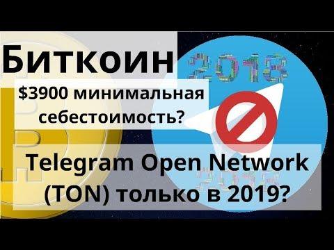 Биткоин. $3900 минимальная себестоимость? Telegram Open Network (TON) только в 2019? Курс биткоина