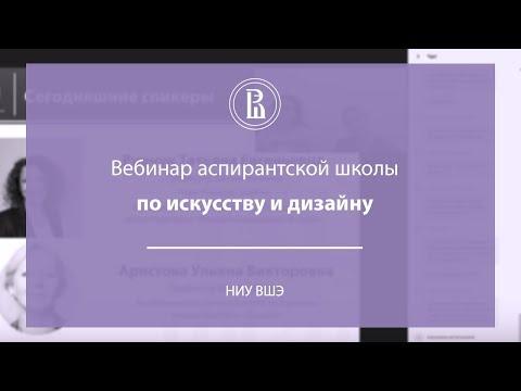 Вебинар аспирантуры Школы дизайна НИУ ВШЭ