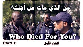 Who died for you? Part 1 |  ركن المتحدثين: من الذي مات من أجلك؟ الجزء الأول