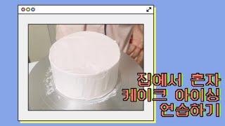혼자 케이크 아이싱 연습하기 2일차 / 초보의 케이크 …