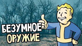 Fallout 4 Mods — БЕЗУМНОЕ ОРУЖИЕ! ОПАСНЫЕ ЯЙЦА!