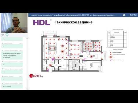 Подбор спецификации на оборудовании HDL-BUSPRO