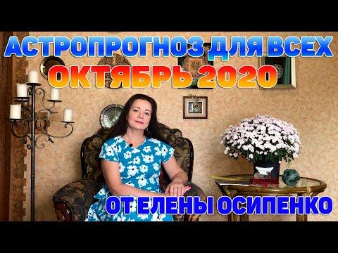 ОКТЯБРЬ 2020 - САМЫЙ НАПРЯЖЕННЫЙ МЕСЯЦ ГОДА. АСТРОПРОГНОЗ