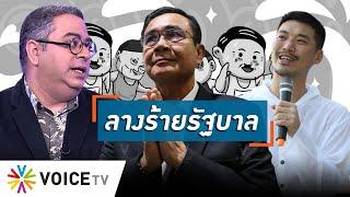 Talking Thailand - ลางร้ายรัฐบาล หลัง 'ซูเปอร์โพล' พบ 'พลังเงียบ' ย้ายขั้ว 'ไม่หนุนลุงตู่'