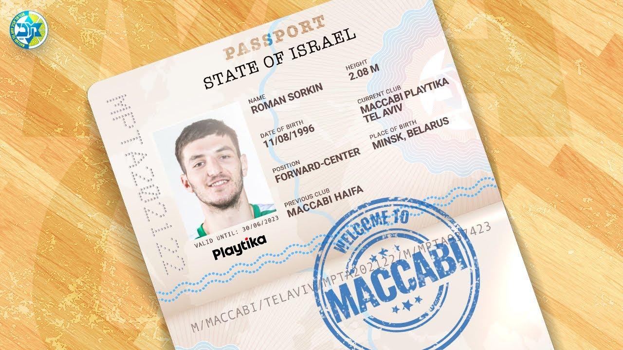 Welcome to Maccabi Roman Sorkin