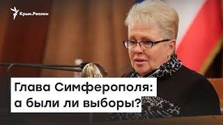 Обошлись без выборов. Симферополю назначили мэра | Радио Крым.Реалии