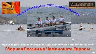 2021 год Чемпионат Европы финалисты мужской распашной четвёрки