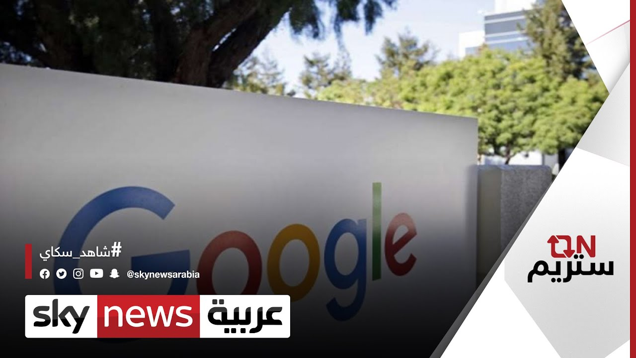 بسبب -جوكر-.. غوغل تحظر 11 تطبيقا من أندرويد| #أون_ستريم  - 18:57-2021 / 7 / 28