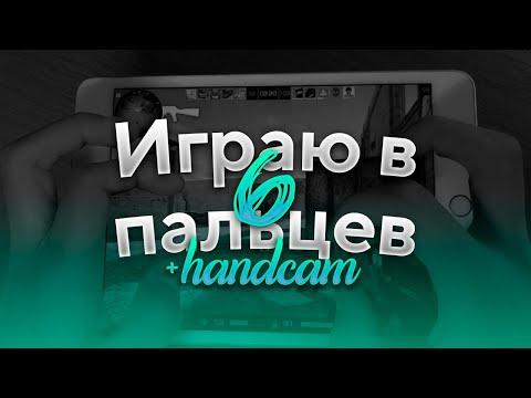 ИГРА В 6 ПАЛЬЦЕВ | HANDCAM | STANDOFF 2