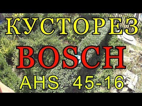 КУСТОРЕЗ ЭЛЕКТРИЧЕСКИЙ BOSCH AHS 45 - 16. ОБЗОР. ТЕСТ.