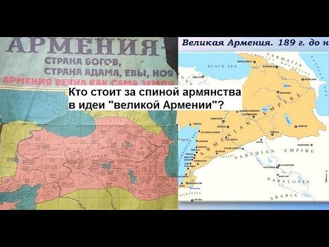 Кто стоит за спиной армянства в идеи