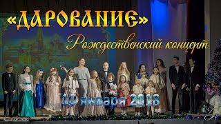 Рождественский концерт в Коломне 2018