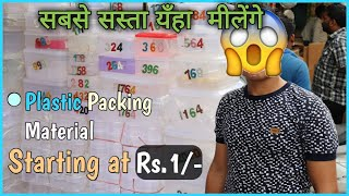Cheapest plastic containers,Kitchen storage,packing,packing boxes wholesale sadar bazaar, Delhi
