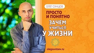 Олег Сунцов. Для чего нужно извлекать уроки жизни?