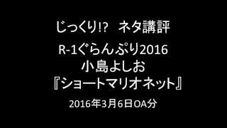R 1ぐらんぷり2016 小島よしおの『ショートマリオネット』をじっくりネ...
