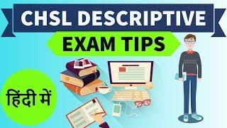 SSC CHSL Descriptive essay writing Exam