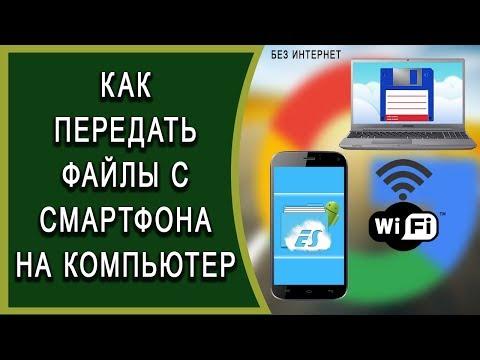 Как передавать файлы с Смартфона на Компьютер через Wi-Fi? Без интернет