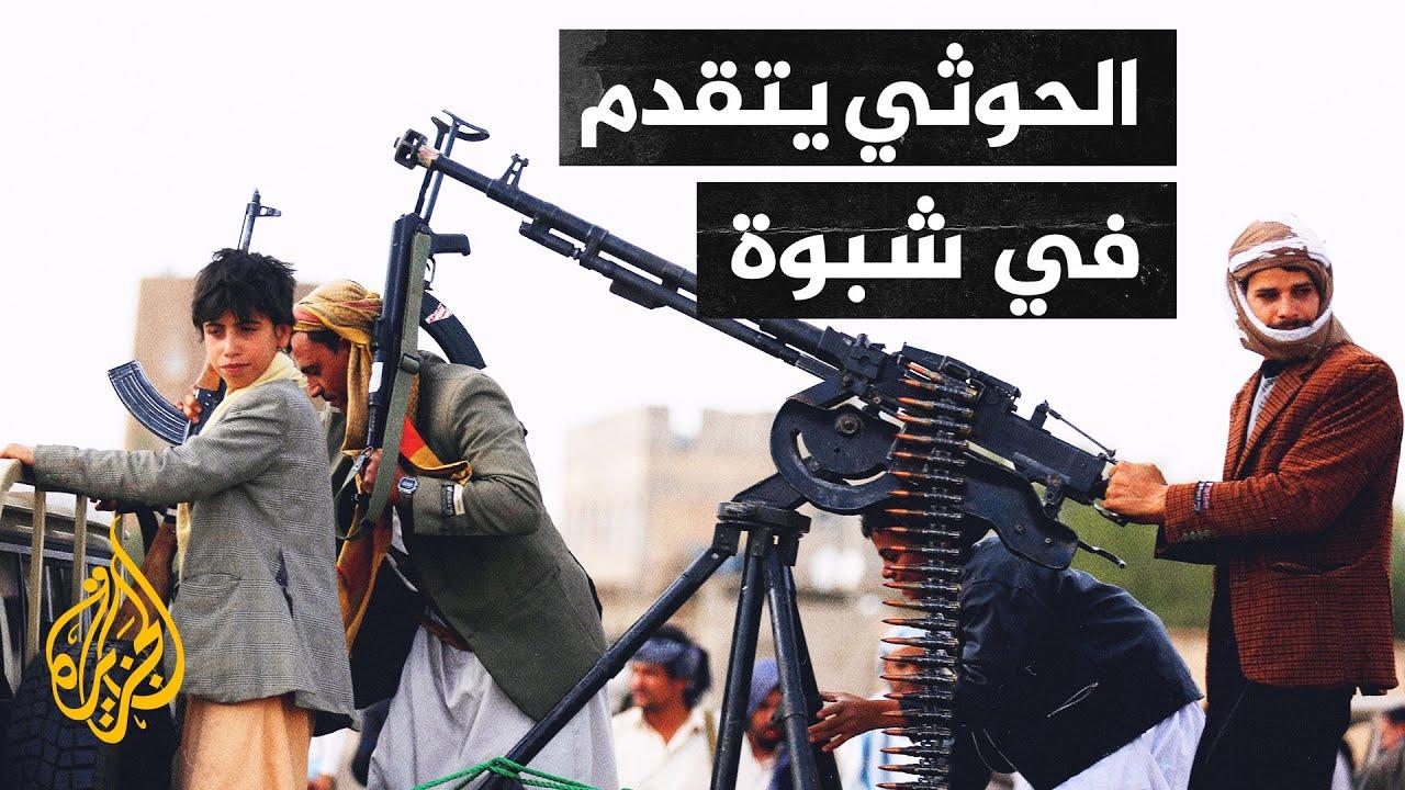 الحوثيون يسيطرون على مناطق في شبوة والجيش اليمني يتصدى للهجمات  - نشر قبل 8 ساعة