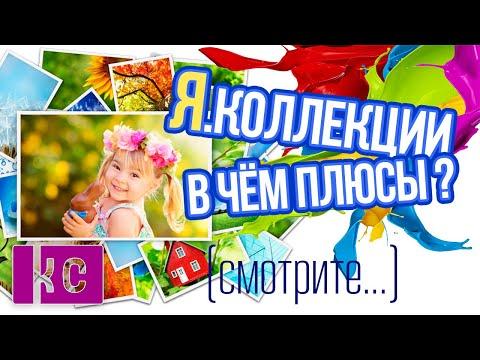 Яндекс Коллекции. Как пользоваться? И в чем плюсы?
