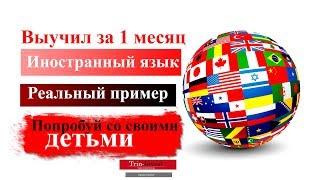 Иностранный язык за 1-2 месяца ! Реальный пример. Вкладываемся в обучение детей !